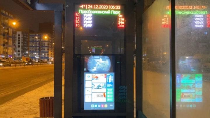 Автобусные остановки в Екатеринбурге начали громко разговаривать с пассажирами. Круглосуточно