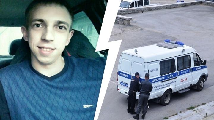 «Последний раз его видели в клубе Fame»: в Екатеринбурге пропал молодой предприниматель