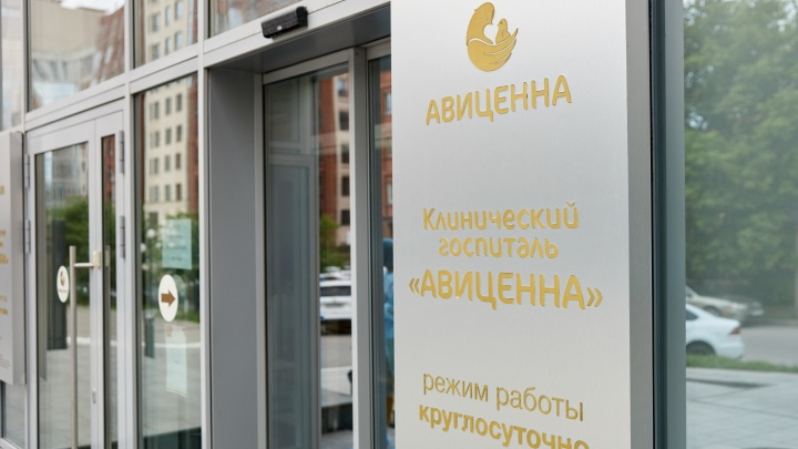 Врачи «АВИЦЕННА» проведут онлайн-встречу по вопросам ЭКО