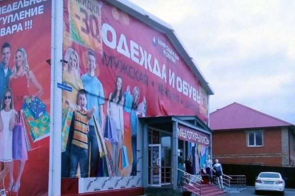 Магазин находится на улице Николая Чаплина
