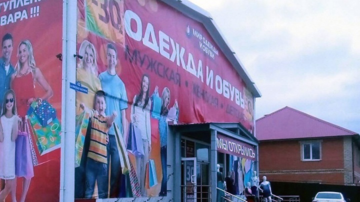 Стоит слишком близко к домам: в Тюмени торговому центру запретили работать