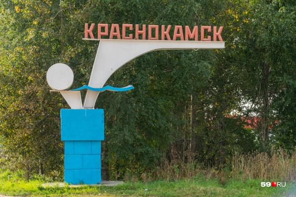 На въезде в город установлена стелав виде рулона бумаги, плывущего по речным волнам, с надписью «Краснокамск»