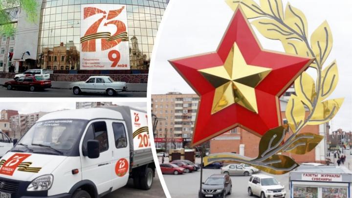 Плакаты с цифрой «75», красные звезды и машины с наклейками: как украсят Тюмень ко Дню Победы