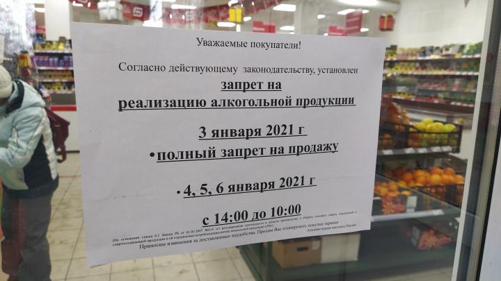 В Башкирии на Новогодние праздники ограничили продажу алкоголя