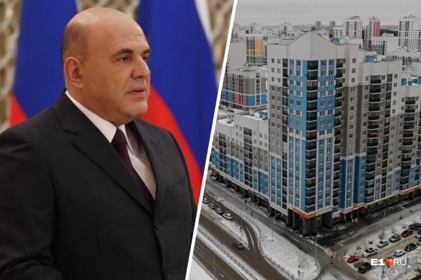 Михаил Мишустин утвердил название Академического района