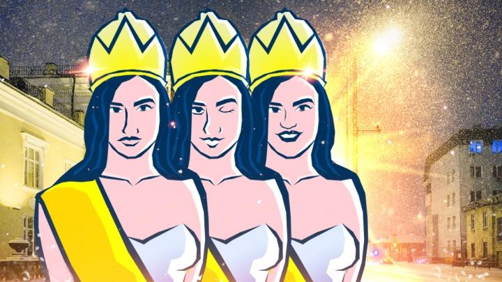 Королевы красоты: как выглядят сейчас обладательницы титула «Мисс Тюмень» разных лет