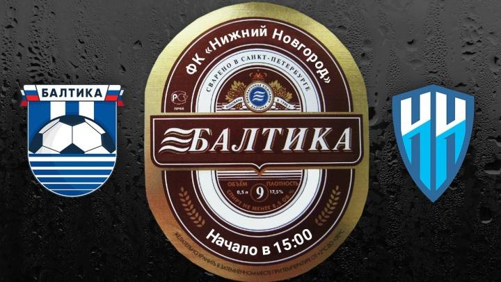 «Балтика», девятое: разбираемся, как «Нижний Новгород» будет играть против калининградцев