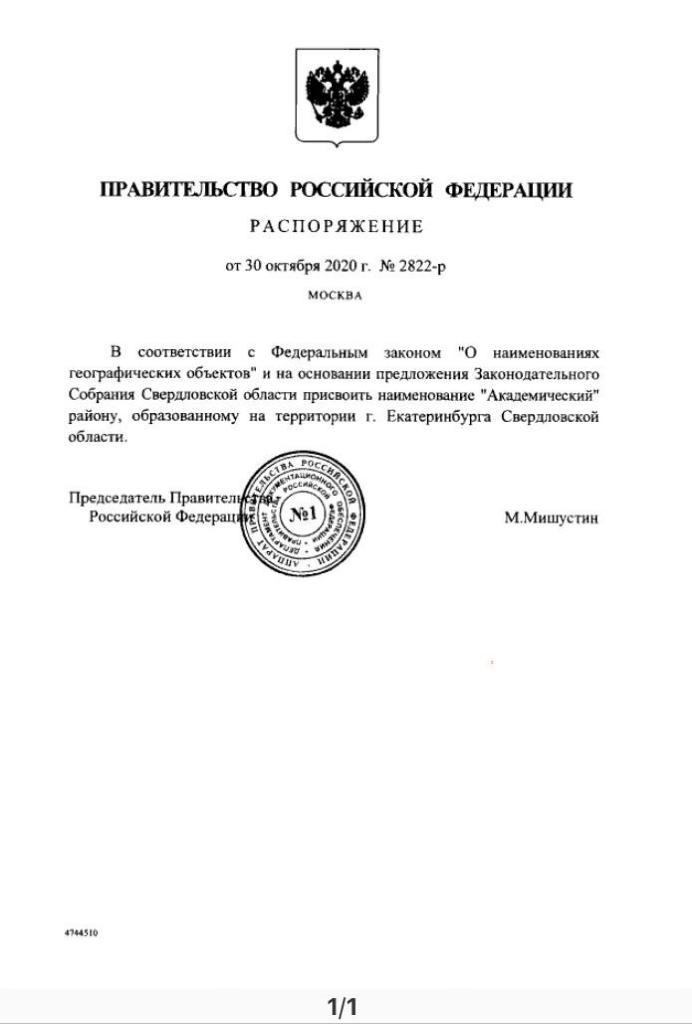 Михаил Мишустин еще не был в Екатеринбурге, но уже внес свой вклад в историю города