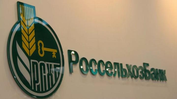 «Россельхозбанк» предложил омичам потребительские кредиты по ставке от 6,9% годовых