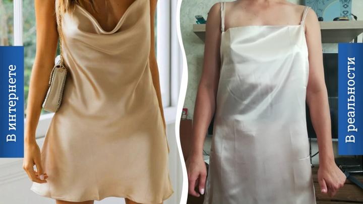 Глазам не верю: 9 интернет-покупок, которые заставили модниц рыдать