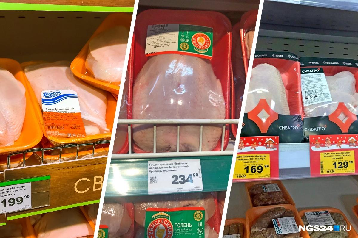 В прошлом году за 800 граммов грудки просили 199 рублей, сейчас производитель «Сибагро» продает за эту же цену без акции грудку весом 900 граммов. Килограмм обойдется в 234 рубля (что меньше, чем год назад)