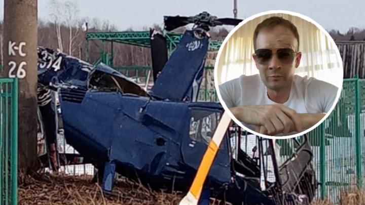 Выжил, но будет наказан: «оружейного барона», разбившего вертолет под Переславлем, оштрафуют