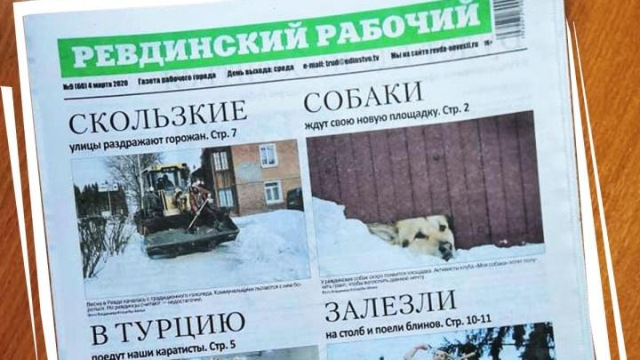 «Скользкие собаки в Турцию залезли»: как газета из Ревды прославилась на всю страну из-за обложки