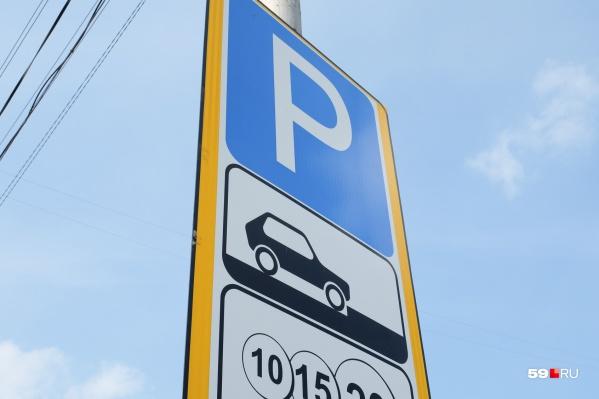 Парковки бесплатны в праздничные и выходные дни