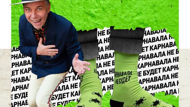 Екатеринбургский дизайнер объединился с группой «Мумий Тролль» ради помощи врачам