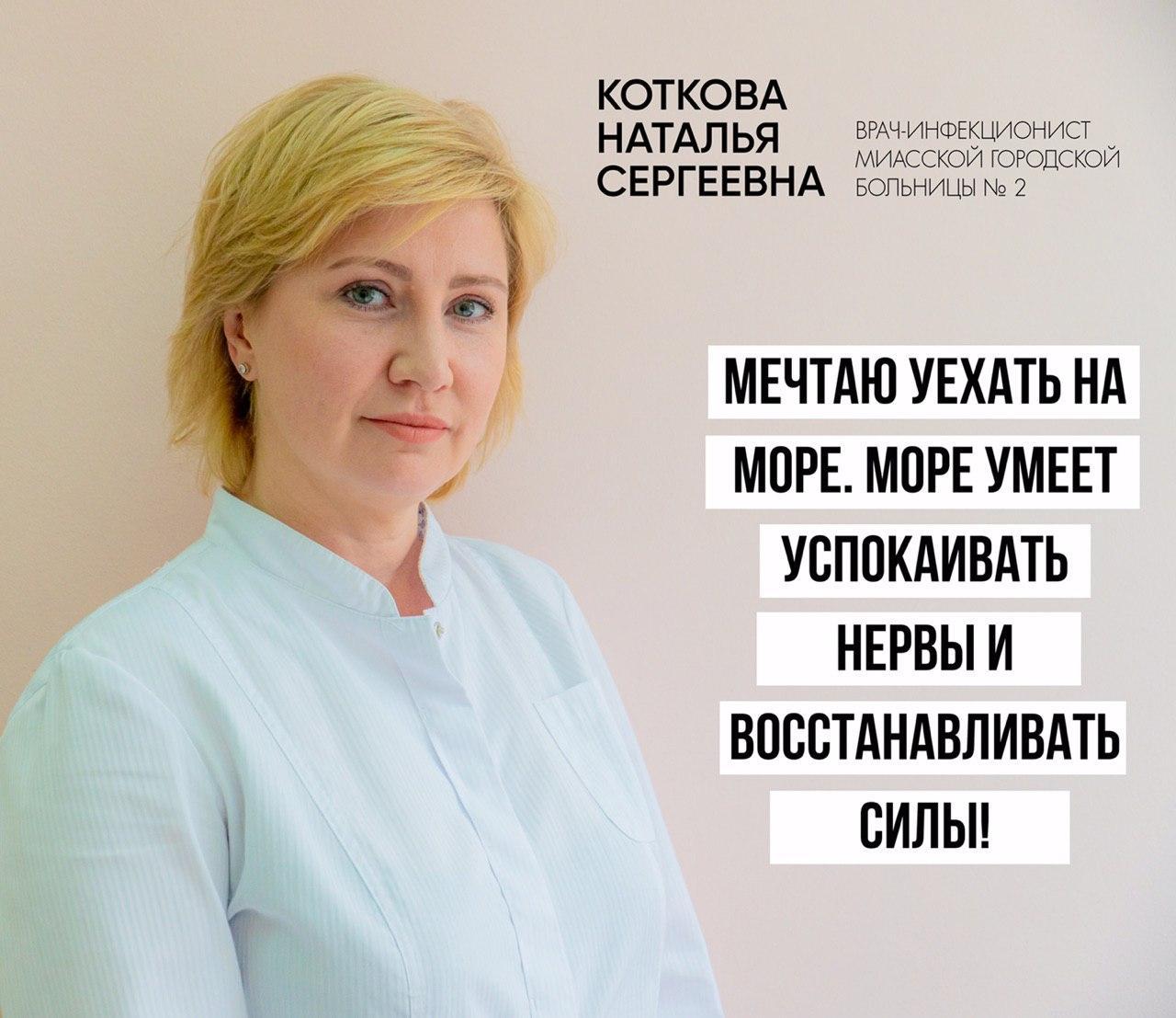 Полностью согласны с Натальей Котковой