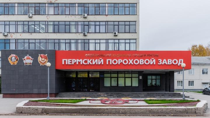 Пострадавший при взрыве на Пермском пороховом заводе взыскал 2 миллиона рублей