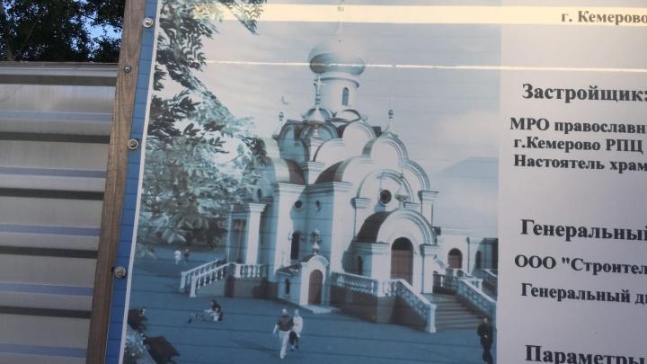В 2021 году в центре Кемерово появится новый храм