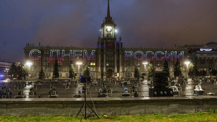 Здание администрации Екатеринбурга подсветили цветами флага России: показываем световое шоу