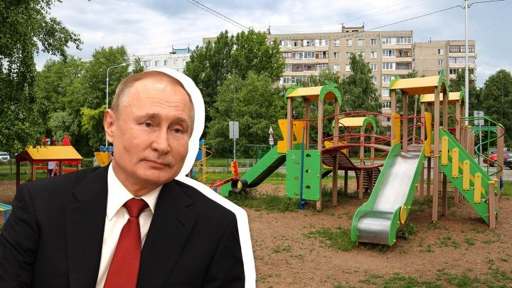 А вы знали, что в Уфе есть три детские площадки имени Путина? Рассказываем их историю