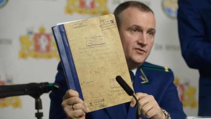 Уволен высокопоставленный работник Генпрокуратуры, который расследовал гибель группы Дятлова