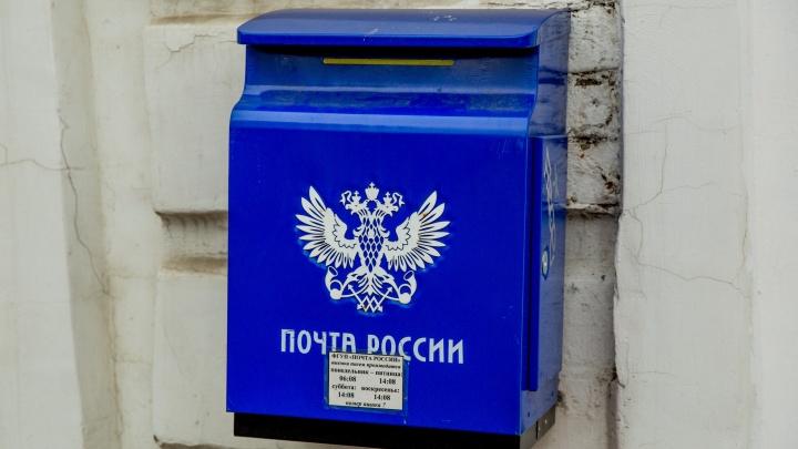 Почта России перешла на особый режим из-за коронавируса: график работы в Ярославле
