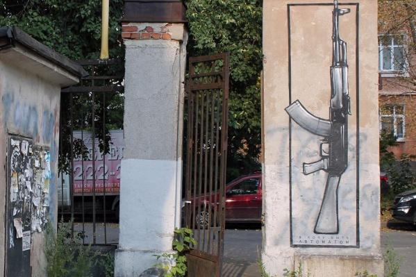 Новые граффити расположились в Городке чекистов