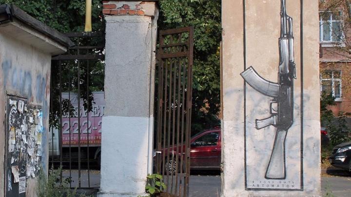 """«Я """"повесил"""" на стену оружие»: в Городке чекистов появились граффити с автоматом Калашникова"""