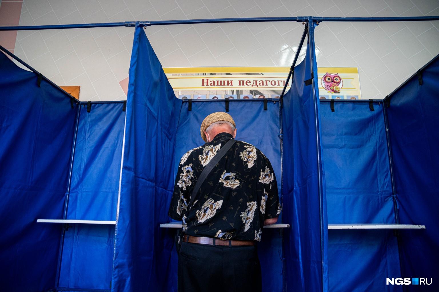 Тайна голосования