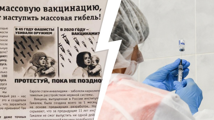 «Наступит массовая гибель»: в Екатеринбурге раздают листовки против прививок от коронавируса