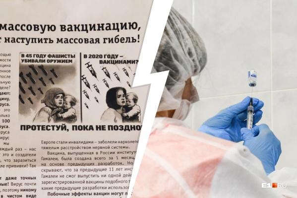 Листовки с призывом отказаться от вакцинации начали раздавать в столице Урала