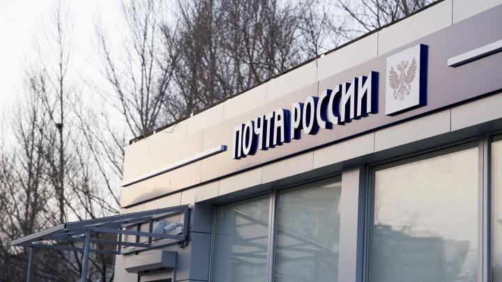 Как в Ярославле будет работать почта с 30 марта по 3 апреля: особый режим