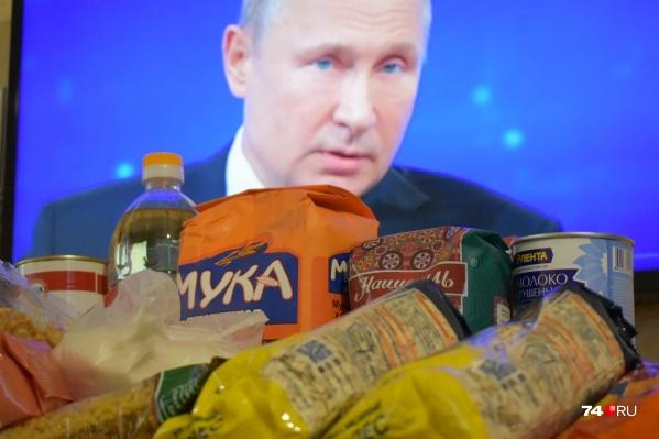 Такой пакет продуктов получили челябинцы, задавшие вопросы Владимиру Путину год назад