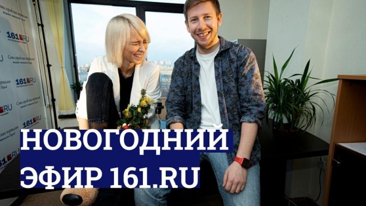 Не ковидом единым запомнился год: новогодний прямой эфир 161.RU