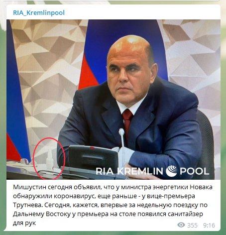 "Скриншот из телеграм-канала&nbsp;<a href=""https://t.me/RIAKremlinpool"" class=""io-leave-page _"" target=""_blank"">RIA_Kremlinpool</a>"
