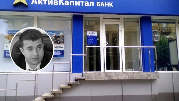 Основателя «АктивКапитал Банка» отдали под суд за махинации с вкладами