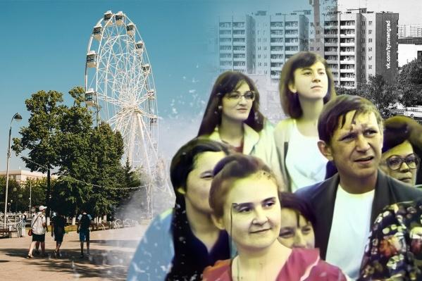Вспоминаем, как в разные годы тюменцы отмечали день рождения города и ностальгируем