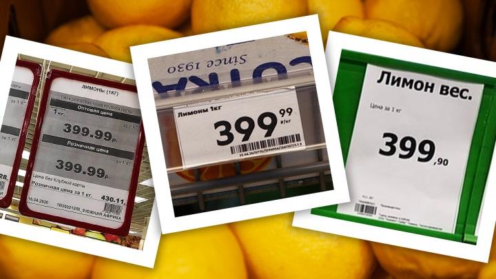 Контрольная закупка: гуляем по тюменским магазинам и удивляемся ценам на лимоны