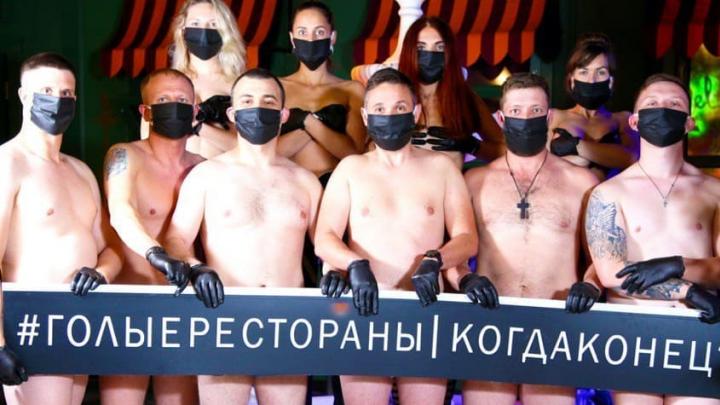 «Чем мы хуже салонов красоты?» — ещё один ресторан в Омске присоединился к «голому флешмобу»