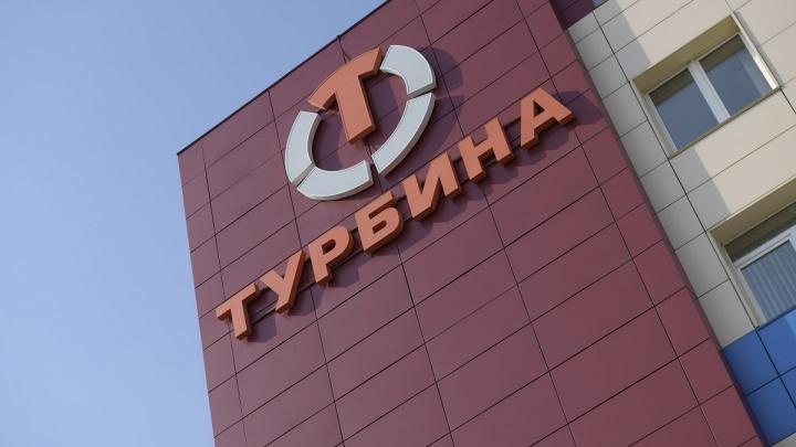 «50 лет успеха»: СКБ «Турбина» наращивает объем производства инновационной продукции