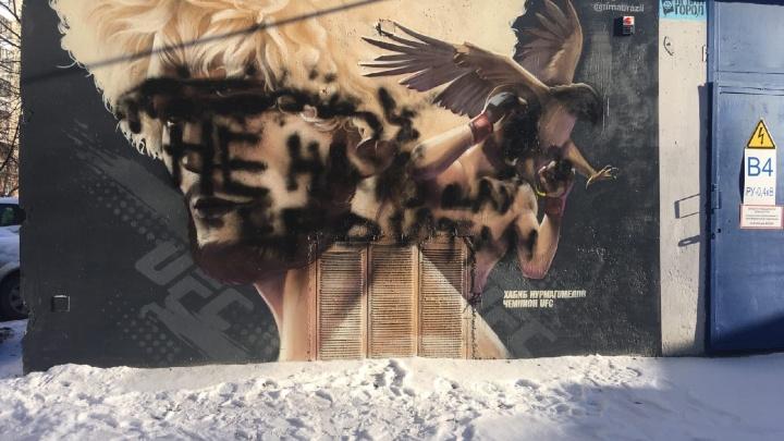 В центре Челябинска испортили граффити с Хабибом Нурмагомедовым. Что сказал на это автор работы
