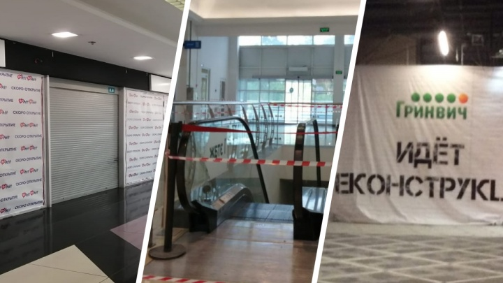 Открылись не все: смотрим, как опустели торговые центры Екатеринбурга после пандемии