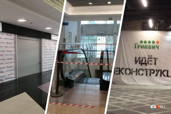 Некоторые торговые центры затеяли ремонт на каникулах