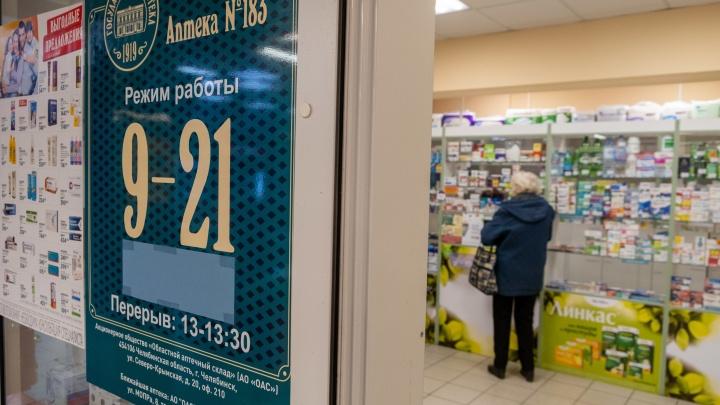 Челябинцы пожаловались на отсутствие антибиотиков в аптеках, несмотря на обещания властей решить проблему