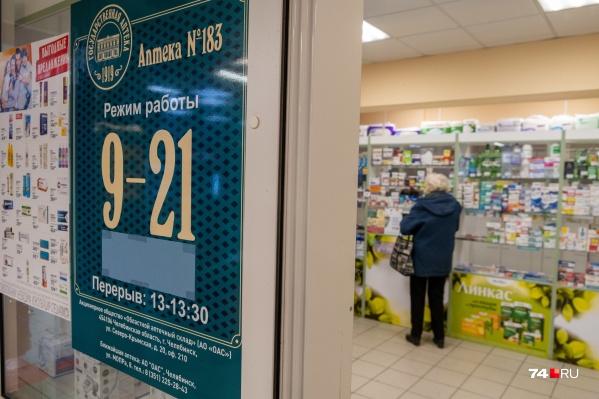 Чаще всего челябинцы не могут найти в аптеках «Левофлоксацин» и «Азитромицин»