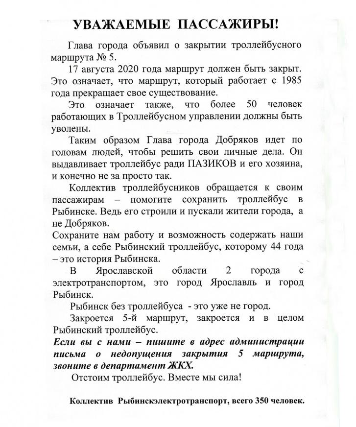 Обращение «Рыбинскэлектротранса» к пассажирам: они подозревают, что в лоббировании 25-го автобуса у Дениса Добрякова есть личный интерес