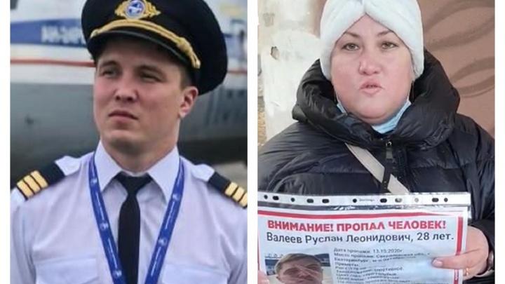 Тетя летчика из Якутска, который пропал в Екатеринбурге, записала для него видеообращение