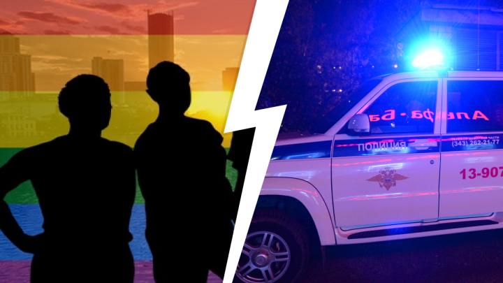«Познакомились в интернете»: банда из 8 человек избила и ограбила гея, назначившего свидание на Уралмаше