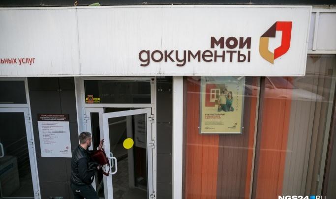 В красноярских МФЦ меняют режим работы из-за коронавируса: количество услуг резко сократили