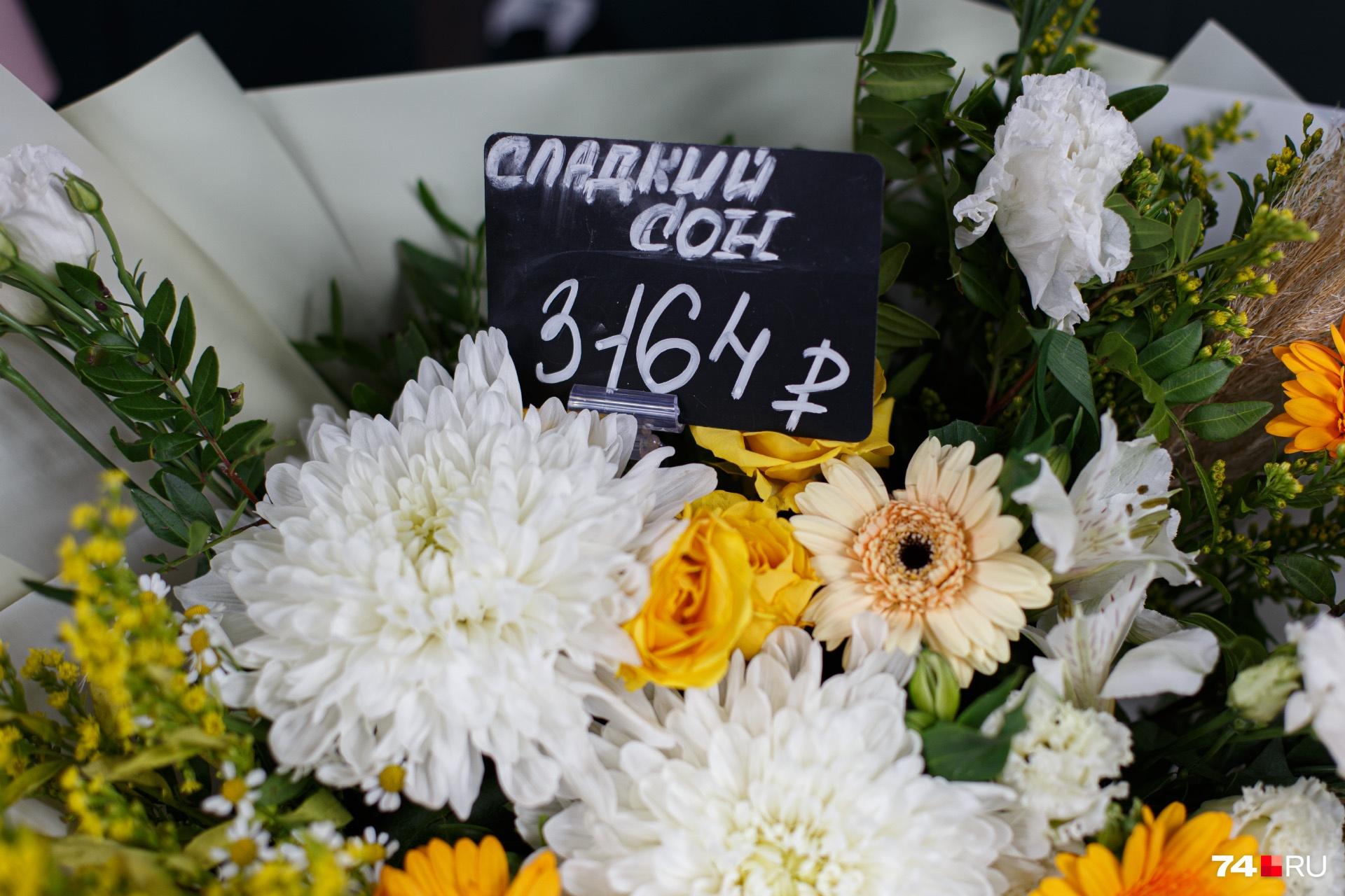 Стоимость покупаемых букетов разная — от нескольких сотен до нескольких тысяч рублей